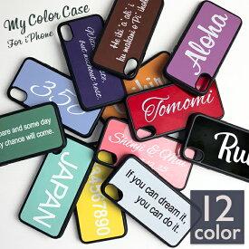 iPhone 11ProMax iPhone XS Max iPhone XR iPhone8【送料無料】【名入れ無料】My color case マイカラーケース 昇華転写プリントケース iPhone8Plus iPhone7Plus iPhone6s iPhoneSE iPhone5 スマホケース