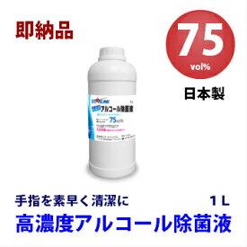 【在庫品 即納】高濃度アルコール除菌液75vol% 1リットル 日本製 国産