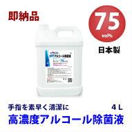 スターライン高濃度アルコール除菌液