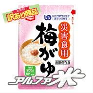 尾西食品【訳あり】アルファ米亀田製菓200g災害食用梅がゆ40食入り非常食防災