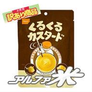 尾西食品【訳あり】アルファ米くるくるカスタード50食分非常食防災