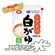 尾西食品【訳あり】アルファ米亀田製菓200g災害食用白がゆ40食入り非常食防災