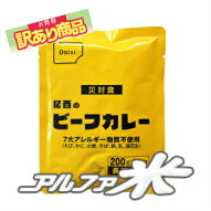 尾西食品【訳あり】アルファ米尾西のビーフカレー200g60食分非常食防災