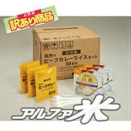 尾西食品【訳あり】アルファ米尾西のビーフカレーライスセット30食分非常食防災