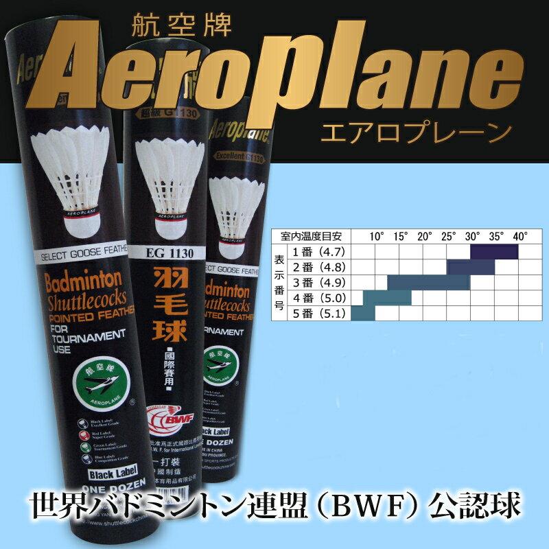 エアロプレーン シャトルコック【10ダース】バドミントンシャトル シャトル BWF公式級 送料無料