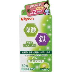 葉酸プラス 60粒 *ピジョン ママサプリ マタニティ 子育て 妊娠初期 栄養補給 栄養不足 サプリメント