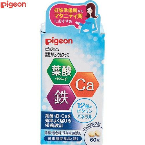 ピジョン葉酸カルシウムプラス 60粒[葉酸/カルシウム/鉄/ビタミン/女性/ママ/妊娠/赤ちゃん/栄養/補給/サプリ/サプリメント]