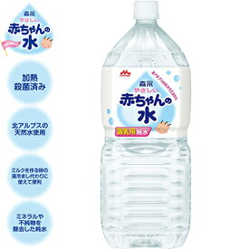 やさしい赤ちゃんの水 2L×6 【 森永乳業 】[ ベビー 赤ちゃん フード 離乳食 飲料 ドリンク おすすめ ]