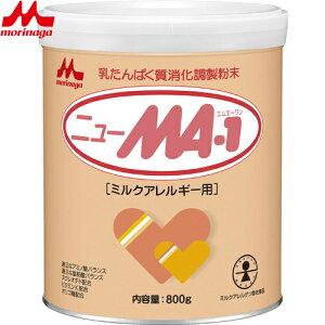 ニューMA-1 大缶 800g 【 森永乳業 】[ ミルクアレルギー用 アレルギー 牛乳たんぱく質 摂取制限 乳たんぱく質消化調製粉末 おすすめ ]