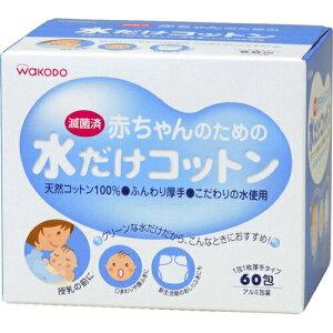 赤ちゃんのための水だけコットン 60包 (医薬部外品) 【 アサヒグループ食品 】[ ベビー 洗浄綿 赤ちゃん 濡れコットン 消毒綿 清浄綿 低刺激 おすすめ ]