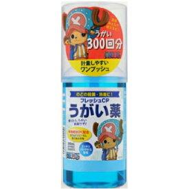 うがい薬 フレッシュCP チョッパー 300mL (医薬部外品) *うがい 薬 日野薬品工業 風邪対策 コロナ対策 インフルエンザ対策 ウイルス 予防