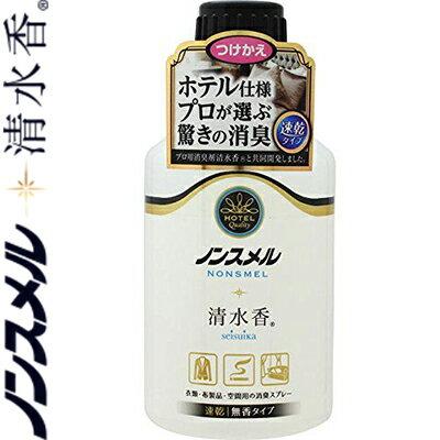 白元アースノンスメル清水香 衣類・布製品・空間用スプレー 無香料 詰替用 300ML