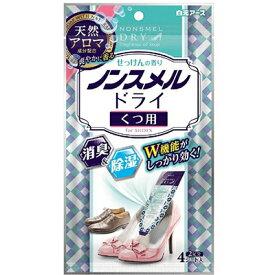 ノンスメルドライ くつ用 せっけんの香り 4枚 【 白元アース ノンスメル 】[ 靴 靴用品 消臭剤 除菌 抗菌 除湿剤 おすすめ ]