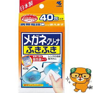 メガネクリーナーふきふき 40包 【 小林製薬 】[ 眼鏡 メガネ クリーナー 眼鏡拭き メガネ拭き おすすめ ]