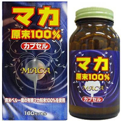 三共堂漢方マカ原末100% 160カプセル[必須ミネラル/健康維持/栄養素/マカ/精力剤/滋養強壮/血行促進/エネルギー/活力/代謝]