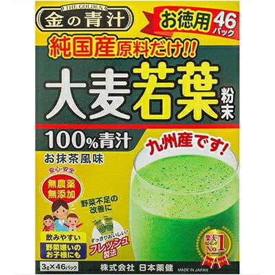 日本薬健金の青汁純国産大麦若葉 46包[青汁/健康/食物繊維/健康維持/サプリメント/お茶]