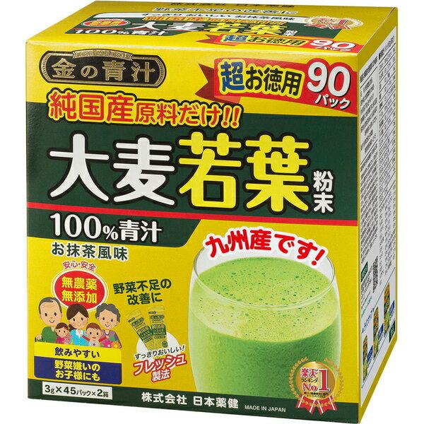 日本薬健金の青汁純国産大麦若葉 90包[青汁/健康/食物繊維/健康維持/サプリメント/お茶]