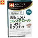 【送料無料】 東洋新薬ゴールデンクロス メディコレス 悪玉コレステロールを下げる機能 80粒 【機能性表示食品】[ゴールデンクロス/コレステロール/LDL]