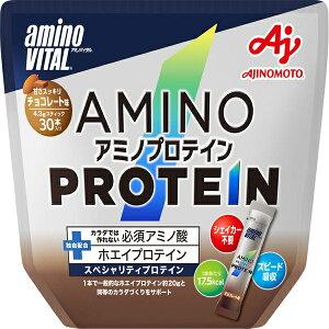アミノバイタル アミノプロテイン チョコレート味 4.3g×30 【 味の素 アミノバイタル 】[ スポーツ サプリメント 運動 エネルギー ミネラル アミノ酸 プロテイン 補給 人気 おすすめ ]