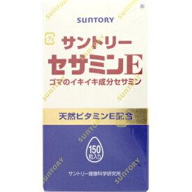 セサミンE 150粒 【 サントリーフーズ 】[ サプリ/サプリメント/セサミン/ごま/健康維持/美容/おすすめ ]