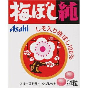 梅ぼし純 24粒×10 【 アサヒグループ食品 】[ 菓子 タブレット 錠剤型固形菓子 タブレット菓子 ラムネ菓子 おすすめ ]