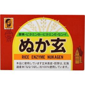 ぬか玄 粉末 2.5g×80包 【 健康フーズ 】