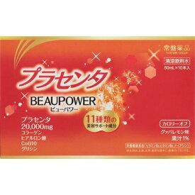 ビューパワー プラセンタ20000 50mL×10 (栄養機能食品) 【 常盤薬品工業 ビューパワー 】[ サプリ/サプリメント/プラセンタ/美容効果/美容サプリ/美肌サプリ/必須アミノ酸/おすすめ ]