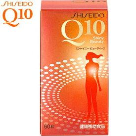 Q10シャイニービューティー 60粒 【 資生堂薬品 】[ サプリ サプリメント コエンザイムQ10 コエンザイム 抗酸化物質 活性酸素 疲労感 健康維持 美容 ダイエット おすすめ ]