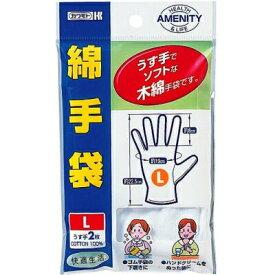 綿手袋うす手 Lサイズ 2枚 【 川本産業 】[ ハンドケア てぶくろ おすすめ ]