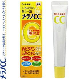 メラノCC 薬用しみ集中対策 美容液 20mL (医薬部外品) 【 ロート製薬 メラノCC 】[ スキンケア 基礎化粧品 浸透 美容液 美容水 美肌 潤い うるおい 保湿 モイスチャー 美白 おすすめ ]
