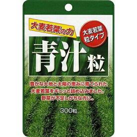 青汁粒 300粒 *ユウキ製薬 サプリメント 青汁 食物繊維 便秘 健康維持 ダイエット お茶 緑葉野菜