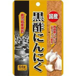 国産黒酢にんにく 64球 *ユウキ製薬 サプリ サプリメント にんにく卵黄 健康維持 スタミナ 生活習慣 血圧 おすすめ
