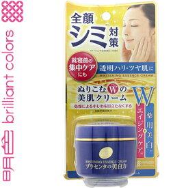 明色化粧品プラセホワイター 薬用美白エッセンスクリーム 55G 【医薬部外品】