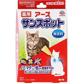 薬用アース サンスポット 猫用 0.8g×3本 (動物用医薬部外品) 【 アース・バイオケミカル 】