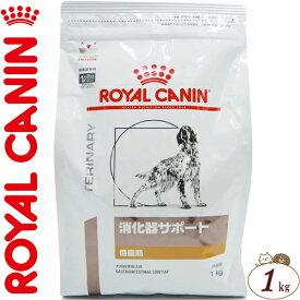ロイヤルカナン 消化器サポート 低脂肪 ドライ 犬用 1kg (ベテリナリーダイエット ROYAL CANIN ドッグフード 療法食)
