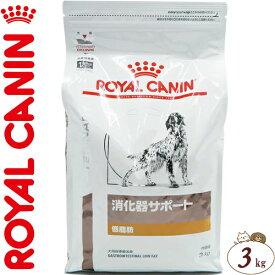 ロイヤルカナン 消化器サポート 低脂肪ドライ 犬 3kg(ベテリナリーダイエット ROYAL CANIN ドッグフード 療法食)
