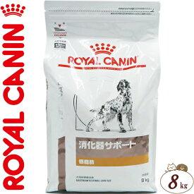ロイヤルカナン 消化器サポート 低脂肪ドライ 犬 8kg (ベテリナリーダイエット ROYAL CANIN ドッグフード 療法食)