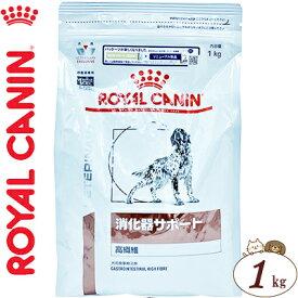 ロイヤルカナン 消化器サポート 高繊維 ドライ 犬用 1kg (ベテリナリーダイエット ROYAL CANIN ドッグフード 療法食)