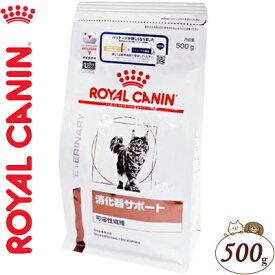 ロイヤルカナン 消化器サポート 可溶性繊維 猫 500g (ベテリナリーダイエット ROYAL CANIN キャットフード 療法食)