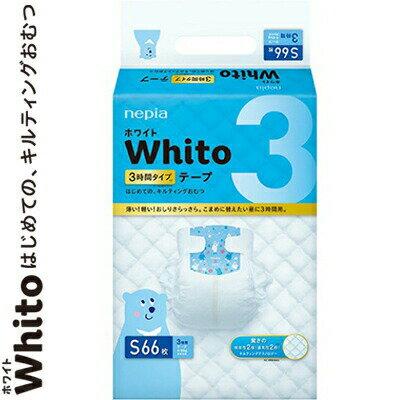 王子ネピアネピアWhito ホワイトテープ Sサイズ 3時間 66枚