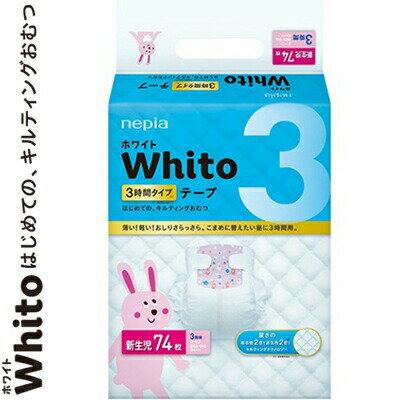 王子ネピアネピアWhito ホワイトテープ 新生児 3時間 74枚