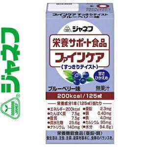 ジャネフ ファインケア すっきりテイスト ブルーベリー味 125mL×12 (栄養機能食品) 【 キユーピー ジャネフ 】