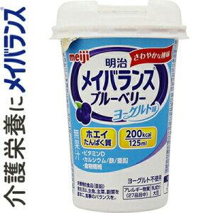 メイバランス Miniカップ ブルーベリーヨーグルト味 125mL×12個 (栄養機能食品) 【 明治 メイバランス 】[ 介護用品 介護食 介護食品 ユニバーサルフード 栄養補助 とろみ やわらかい おいし
