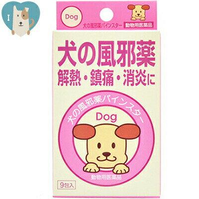 【送料無料】 内外製薬犬の風邪薬 パインスター 9包 【動物用医薬品】