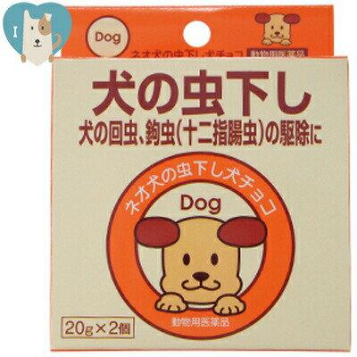 【送料無料】 内外製薬ネオ犬の虫下し 犬チョコ 20GX2 【動物用医薬品】