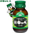 液キャベ コーワA 45mL (医薬部外品) 【 興和新薬 】[ 消化不良 整腸 ストレス 食べすぎ 胃もたれ 胸やけ 軟便 便秘…