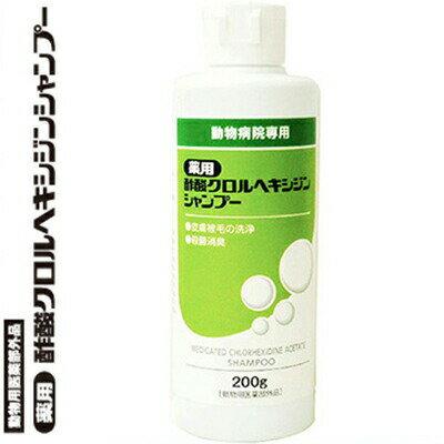 フジタ製薬薬用酢酸クロルヘキシジンシャンプー [犬猫用] 200g
