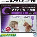 マイフリーガード 猫用 スポット剤 6本入( 送料無料 フジタ製薬 )
