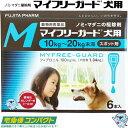 マイフリーガード 犬用M スポット剤 10-20kg未満 6本入( 送料無料 フジタ製薬 )