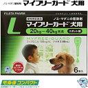 【送料無料】 フジタ製薬マイフリーガード 犬用 スポット剤 L(20-40kg未満) 6本入